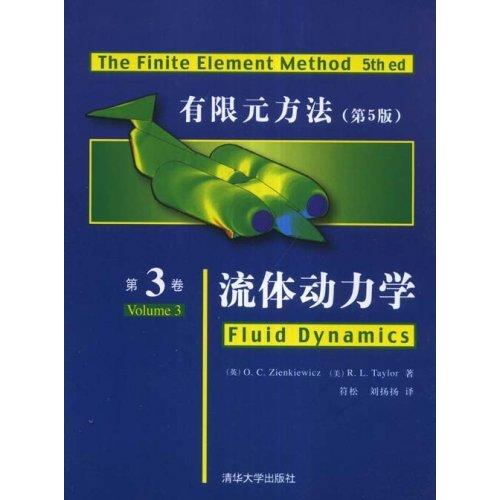 有限元方法(第5版):流体动力学(第3卷) [平装]