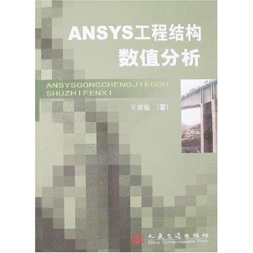 ANSYS工程结构数值分析 [平装]