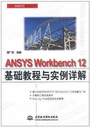 ANSYS Workbench 12基础教程与实例详解