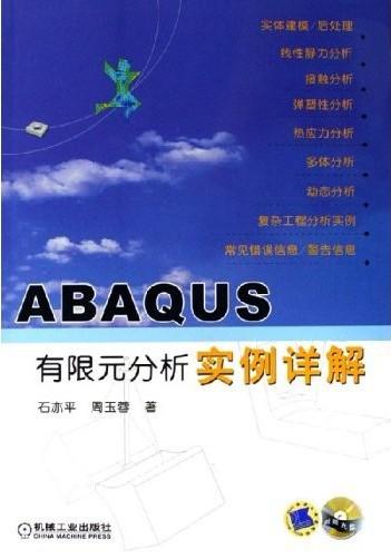 ABAQUS有限元分析实例详..
