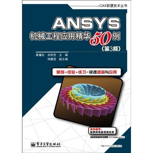 ANSYS机械工程应用精华50例(第3版) [平装]