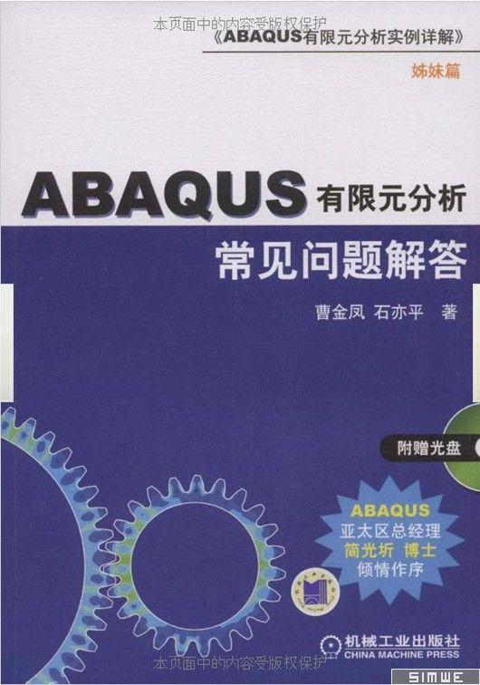 ABAQUS有限元分析常见问题与解答(附赠CD-RO...