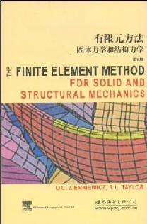 有限元方法固体力学和结构力学(第6版) [平装]