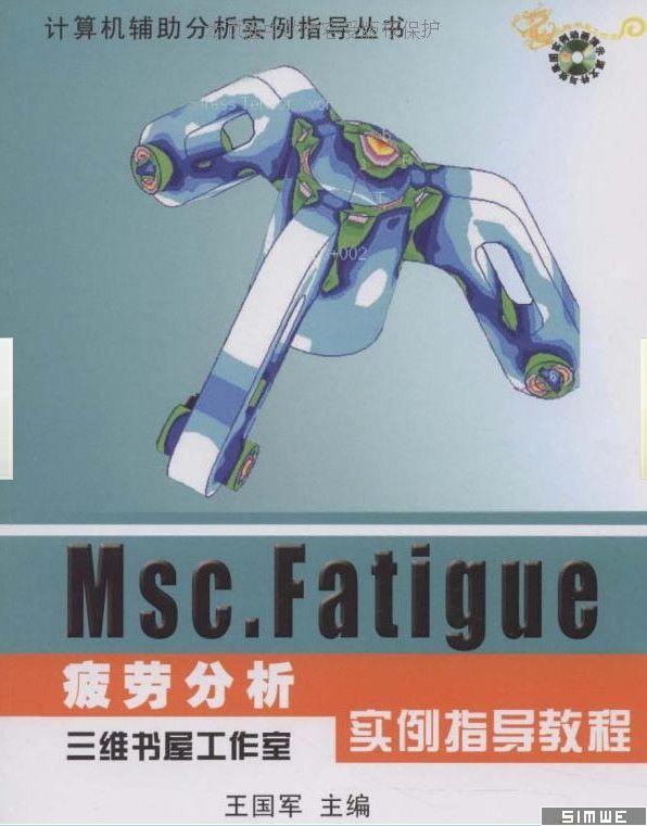 MSC.FATIGUE疲劳分析实..