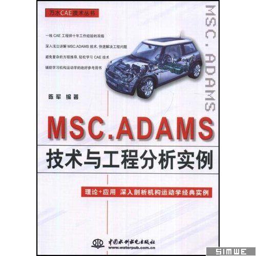 MSC.ADAMS技术与工程分析实例