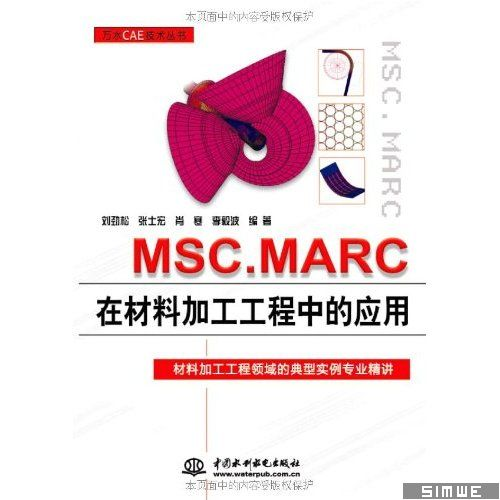 MSC.MARC在材料加工工程中的应用