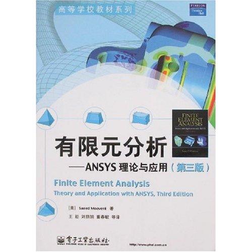 ANSYS理论与应用(第3版) [平装]