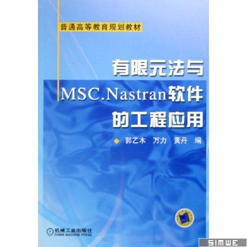 有限元法与MSC.Nastran软件的工程应用