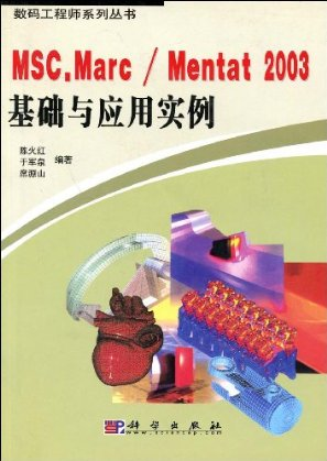 MSC.Marc/Mentat2003基础与应用实例