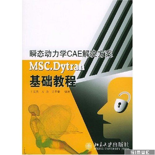瞬态动力学CAE解决方案MSC.Dytran基础教程