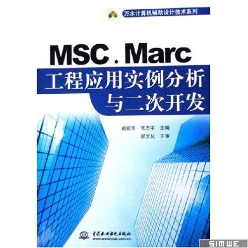 MSC.Marc工程应用实例分析与二次开发