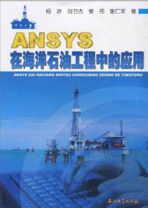 ANSYS在海洋石油工程中的应用 [平装]