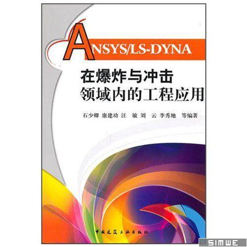 ANSYS/LS-DYNA在爆炸与冲击领域内的工程应用
