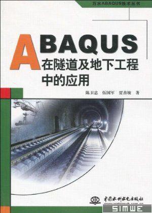 ABAQUS在隧道及地下工程中的应用