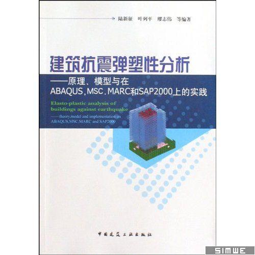 建筑抗震弹塑性分析:原理、模型与在ABAQUS,MSC.MARC上的实践