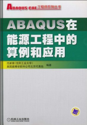 ABAQUS在能源工程中的算例和应用