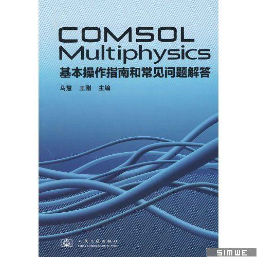 COMSOL Multiphysics基本操作指南和常见问题解答