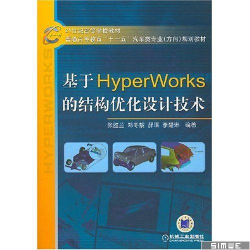 基于HyperWorks的结构优..