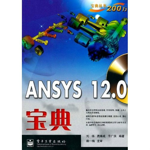 ANSYS 12.0宝典(附盘) [平装]