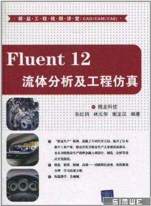 Fluent 12流体分析及工程仿真