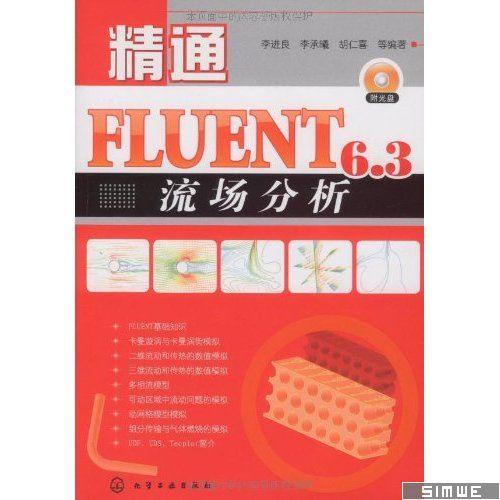 精通FLUENT6.3流场分析(附光盘1张)