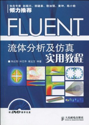 FLUENT流体分析及仿真实用教程