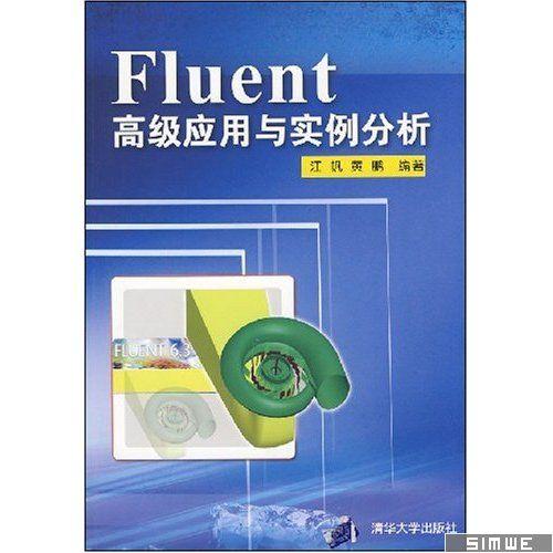 Fluent高级应用与实例分析