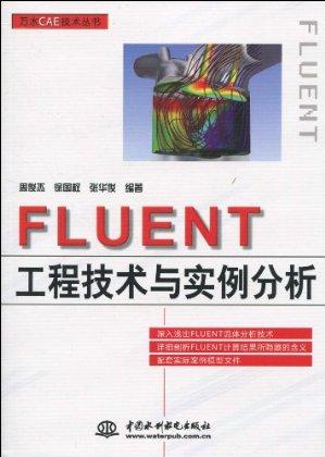 FLUENT工程技术与实例分析