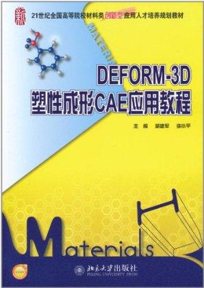 DEFORM-3D塑性成形CAE应用教程 [平装]