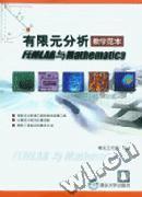 有限元分析教学范本FEMLAB与Mathematica