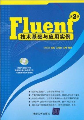 Fluent技术基础与应用实例(第2版)(附CD-ROM光盘1张)