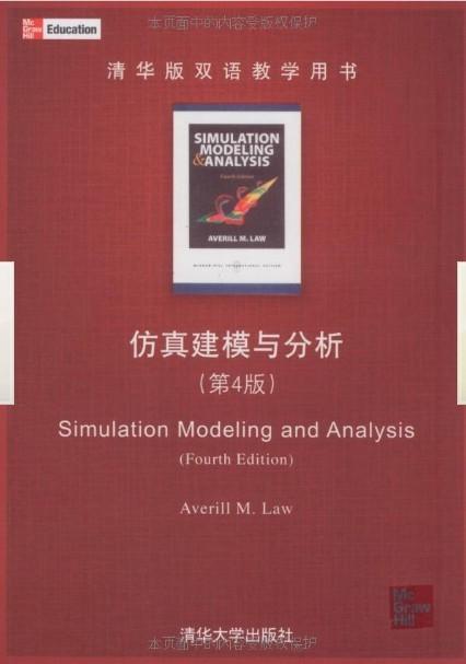 仿真建模与分析(第4版)(清华版双语教学用书)