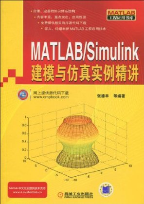 MATLAB/Simulink建模与仿真实例精讲 [平装]