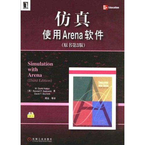 仿真使用Arena软件(附盘) [平装]