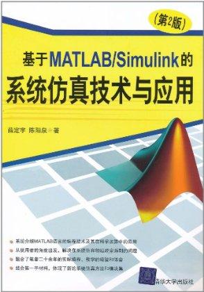 基于MATLAB/Simulink的系统仿真技术与应用