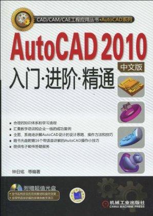 AutoCAD 2010中文版入门•进阶•精通