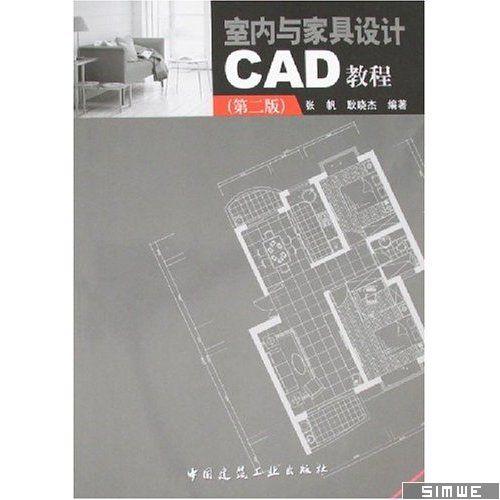 室内与家具设计CAD教程(第2版)