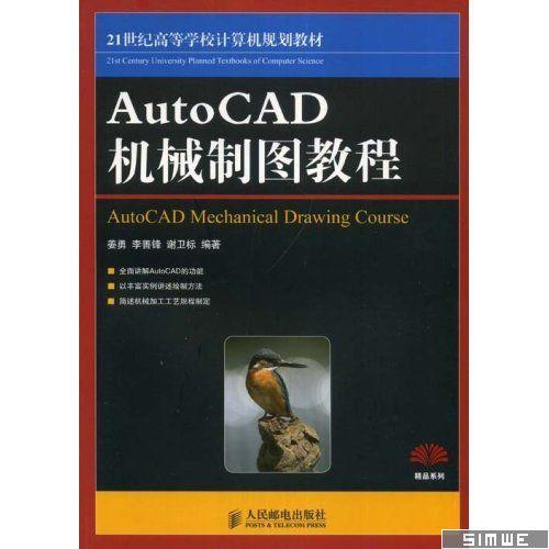 Auto CAD机械制图教程