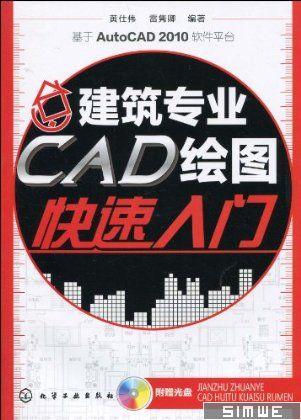 建筑专业CAD绘图快速入门(附光盘1张)