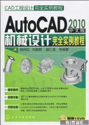 AutoCAD2010中文版机械设计完全实例教程(附...