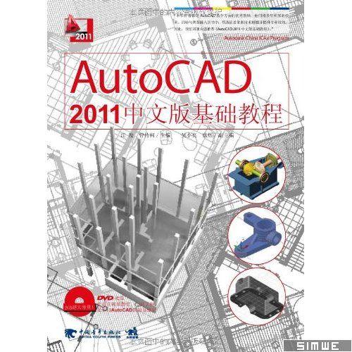 Auto CAD2011中文版基础教程(附DVD光盘1张)