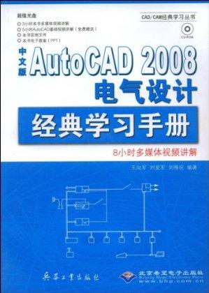 中文版AutoCAD 2008电气设计经典学习手册