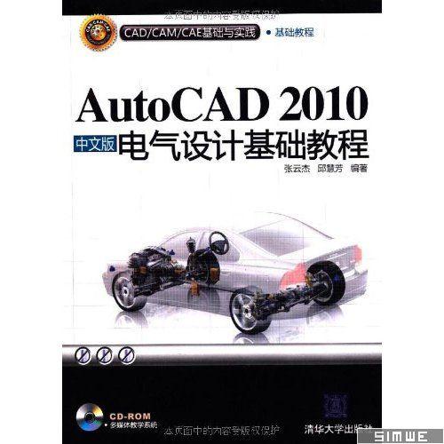 AutoCAD 2010中文版电气设计基础教程