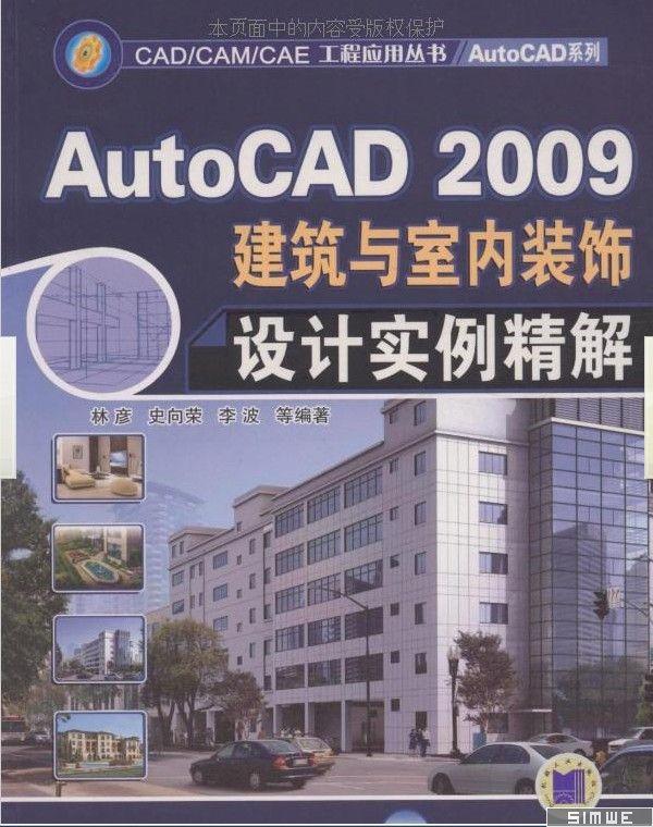 AutoCAD2009建筑与室内装饰设计实例精解(附...