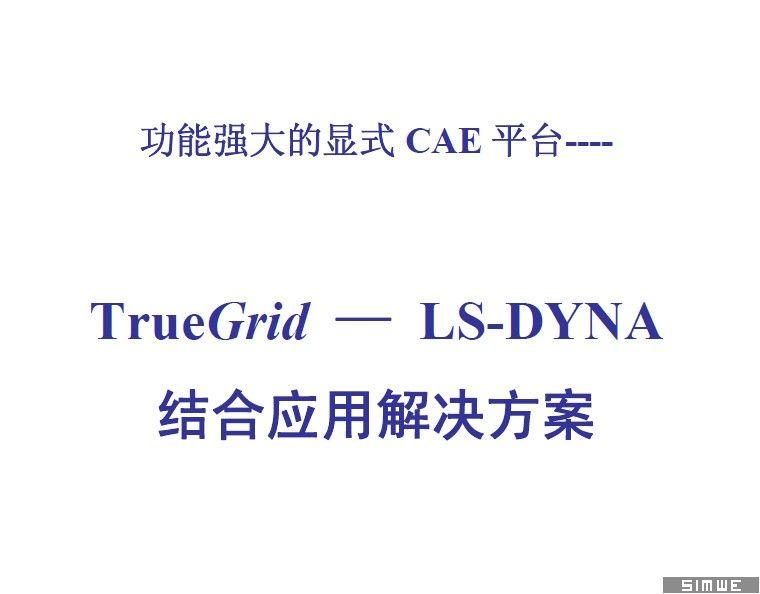 TrueGrid和LS-DYNA结合应用解决方案