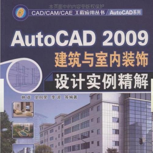 AutoCAD2009建筑与室内装饰设计实例精解(附DVD光盘1张)