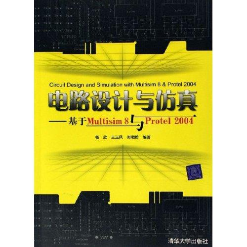 电路设计与仿真:基于Multisim8与Protel2004