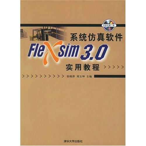 系统仿真软件Flexsim 3..