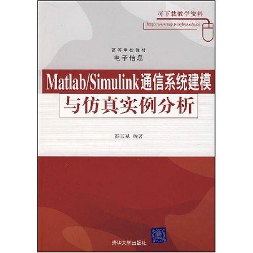 Mastlab/Simulink通信系统建模与仿真实例分析