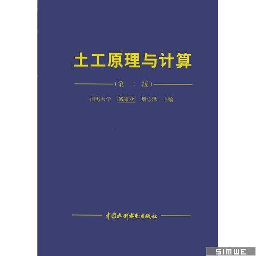 土工原理与计算(第2版)